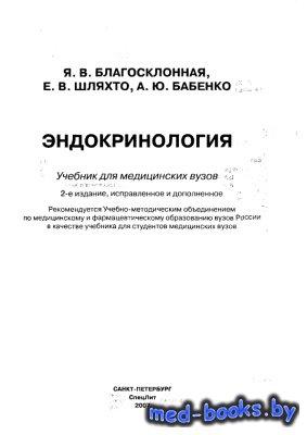 Эндокринология -  Благосклонная Я.В., Шляхто Е.В., Бабенко А.Ю. - 2007 год