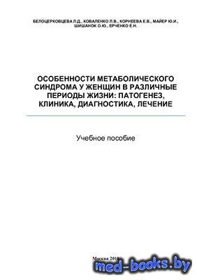 Особенности метаболического синдрома у женщин в различные периоды жизни: па ...