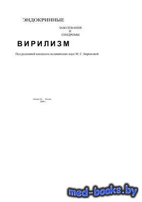 Эндокринные заболевания и синдромы. Вирилизм - Бирюкова М.С. - 2000 год