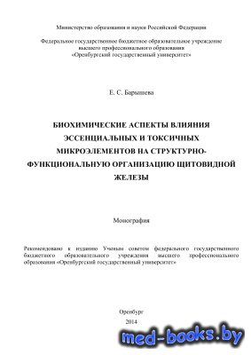 Биохимические аспекты влияния эссенциальных и токсичных микроэлементов на с ...