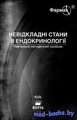 Невідкладні стани в ендокринології - Власенко М.В., Паламарчук А.В., Верниг ...