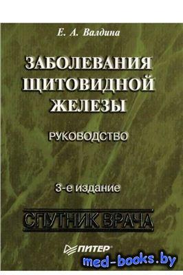 Заболевания щитовидной железы: Руководство - Валдина Е.А. - 2006 год