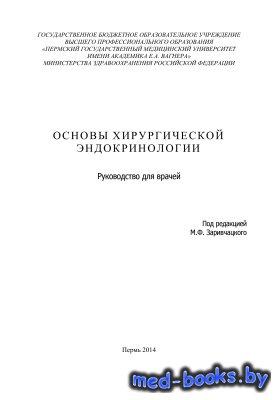 Основы хирургической эндокринологии. Руководство для врачей - Заривчацкий М ...