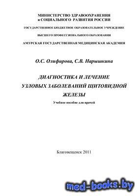 Диагностика и лечение узловых заболеваний щитовидной железы - Олифирова О.С ...