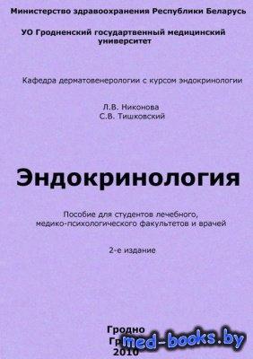 Эндокринология - Никонова Л.В., Тишковский С.В. - 2010 год