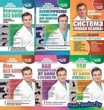 Игорь Борщенко. Сборник произведений. 19 книг