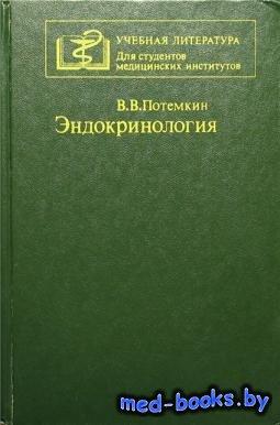 Эндокринология - Потемкин В.В. - 1986 год