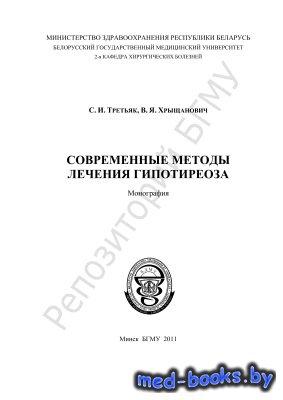 Современные методы лечения гипотиреоза - Третьяк С.И., Хрыщанович В.Я. - 20 ...