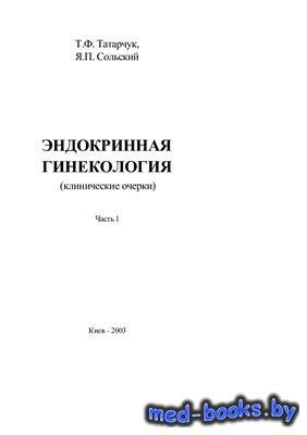 Эндокринная гинекология. Часть I - Татарчук Т.Ф., Сокальский Я.П. - 2003 го ...