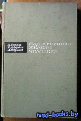 Надпочечные железы человека - Соффер Л., Дорфман Р., Гебрилав Л. - 1966 год