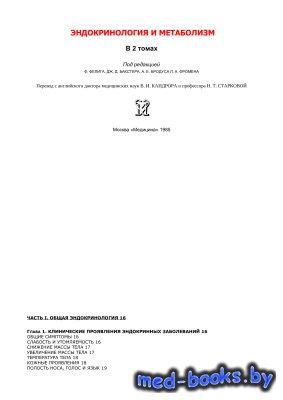 Эндокринология и метаболизм - Фелиг Ф., Бакстер Дж. - 1985 год