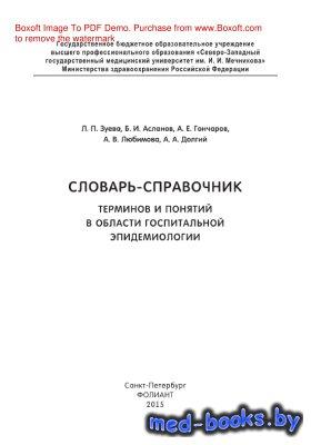 Словарь-справочник терминов и понятий в области госпитальной эпидемиологии  ...