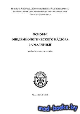 Основы эпидемиологического надзора за малярией - Лебедкова Н.В. и др. - 201 ...