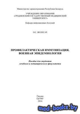 Профилактическая иммунизация. Военная эпидемиология - Волосач О.С. - 2014 г ...