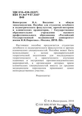 Введение в общую эпидемиологию - Виноградов Н.А. - 2010 год