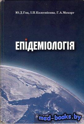 Епідеміологія - Гоц Ю.Д., Колеснікова І.П., Мохорт Г.А. - 2007 год