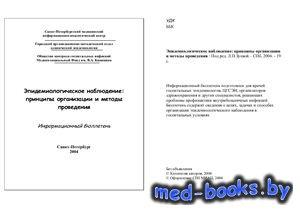 Эпидемиологическое наблюдение: принципы организации и методы проведения - З ...