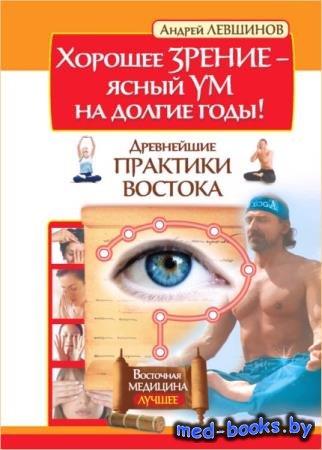 Андрей Левшинов - Хорошее зрение – ясный ум на долгие годы! Древнейшие прак ...
