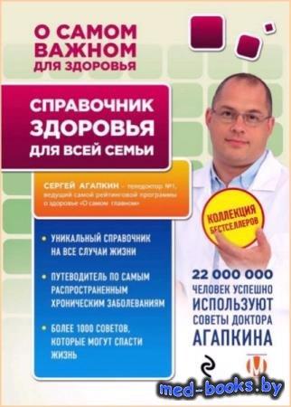 Сергей Агапкин - Справочник здоровья для всей семьи