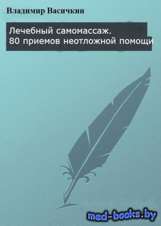 Владимир Васичкин - Лечебный самомассаж. 80 приемов неотложной помощи