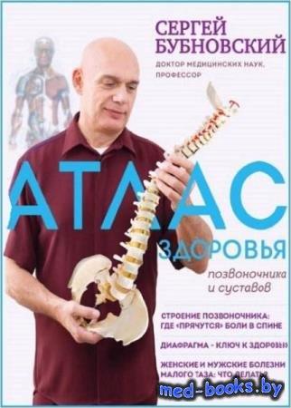 Атлас здоровья позвоночника и суставов - Сергей Бубновский - 2018 год