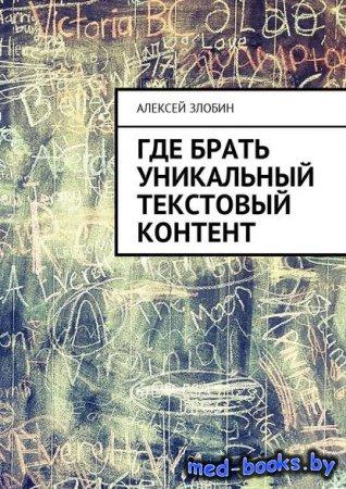Где брать уникальный текстовый контент - Алексей Злобин - 2018 год
