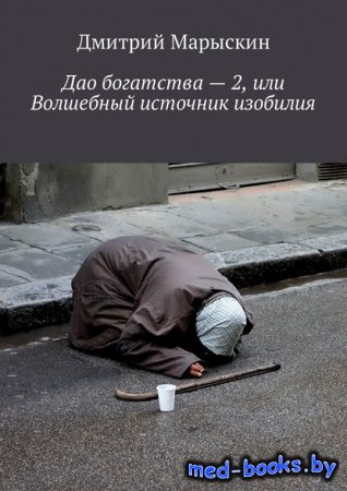 Дао богатства – 2, или Волшебный источник изобилия - Дмитрий Марыскин - 201 ...