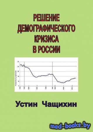 Решение демографического кризиса в России - Устин Чащихин - 2017 год