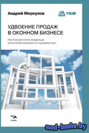 Удвоение продаж в оконном бизнесе - Андрей Меркулов - 2016 год