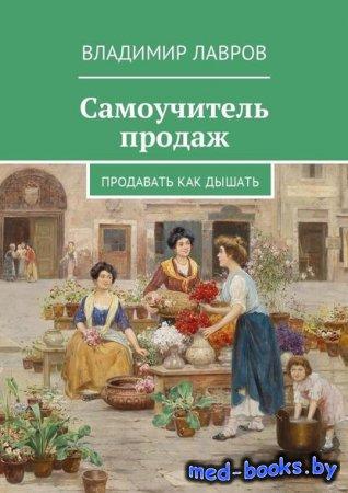 Самоучитель продаж. Продавать как дышать - Владимир Сергеевич Лавров - 2017 ...