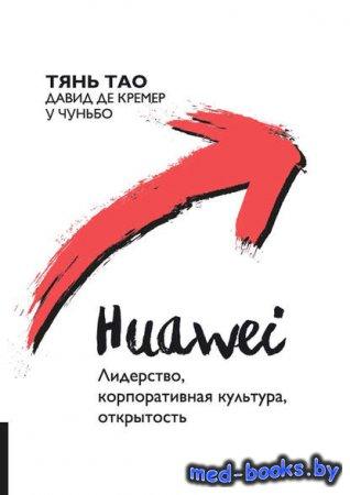 Huawei. Лидерство, корпоративная культура, открытость - Давид де Кремер, Тя ...
