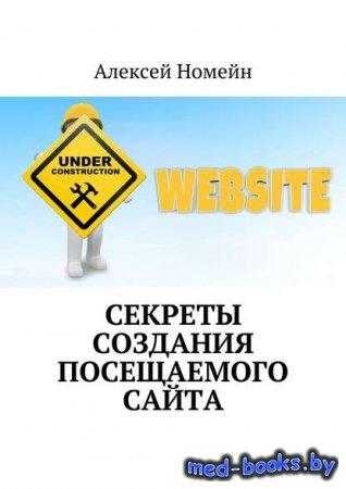 Секреты создания посещаемого сайта - Алексей Номейн - 2017 год