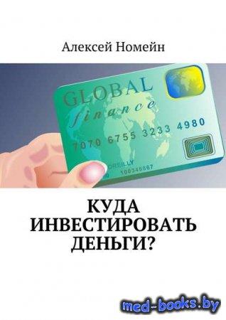 Куда инвестировать деньги? - Алексей Номейн - 2017 год