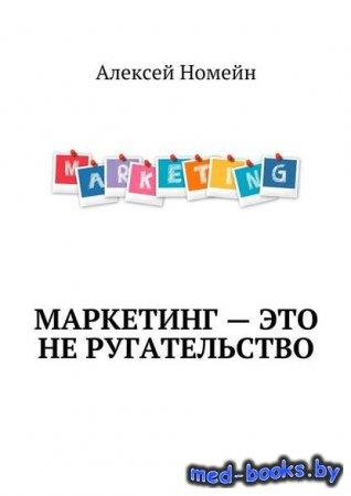 Маркетинг – это не ругательство - Алексей Номейн - 2017 год