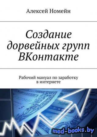 Создание дорвейных групп ВКонтакте. Рабочий мануал по заработку в интернете ...