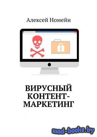 Вирусный контент-маркетинг - Алексей Номейн - 2017 год