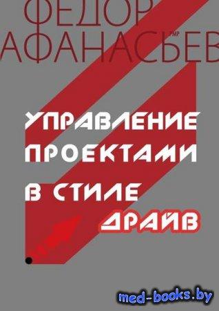 Управление проектами в стиле ДРАЙВ - Федор Афанасьев - 2017 год