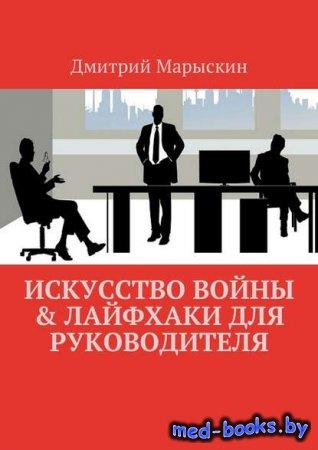 Искусство войны & Лайфхаки для руководителя - Дмитрий Марыскин - 2017 год