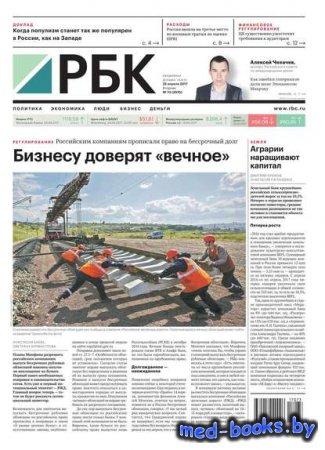 Ежедневная Деловая Газета Рбк 73-2017