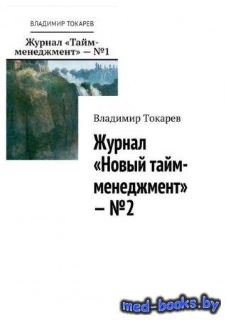 Журнал «Новый тайм-менеджмент» – №2 - Владимир Токарев - 2017 год