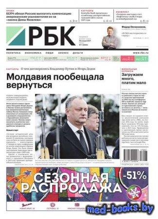 Ежедневная деловая газета РБК 07-2017