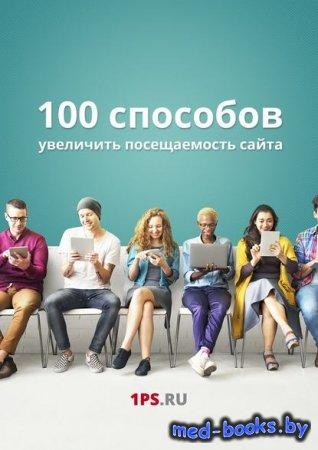 100 способов увеличить посещаемость сайта - Сервис 1ps.ru - 2017 год
