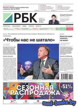 Ежедневная деловая газета РБК 09-2017