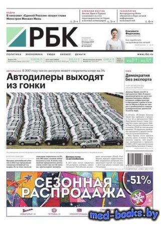 Ежедневная деловая газета РБК 10-2017