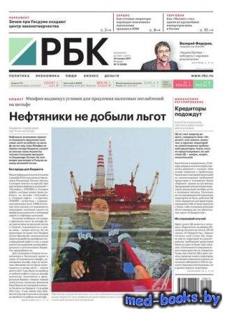Ежедневная деловая газета РБК 11-2017