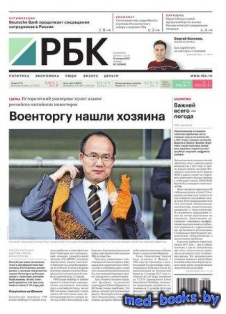 Ежедневная деловая газета РБК 03-2017