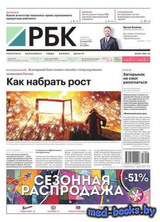 Ежедневная деловая газета РБК 04-2017