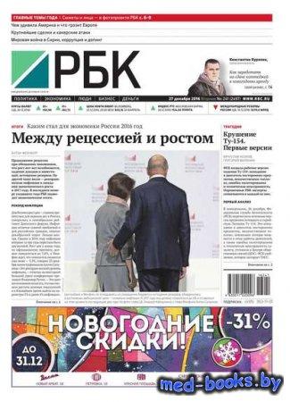 Ежедневная деловая газета РБК 241-216