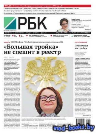 Ежедневная деловая газета РБК 238-2016