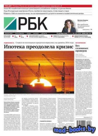 Ежедневная деловая газета РБК 239-2016